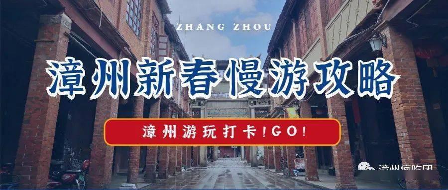 《漳州春节游玩攻略》来了!网红拍照区!超棒夜景!漳州太美了!天气也不错!