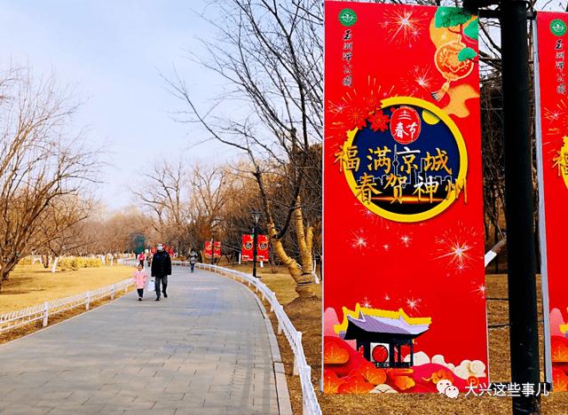 星辉总代【注意防护】春节不想闷在家里的 大兴公园商场这么逛_游园