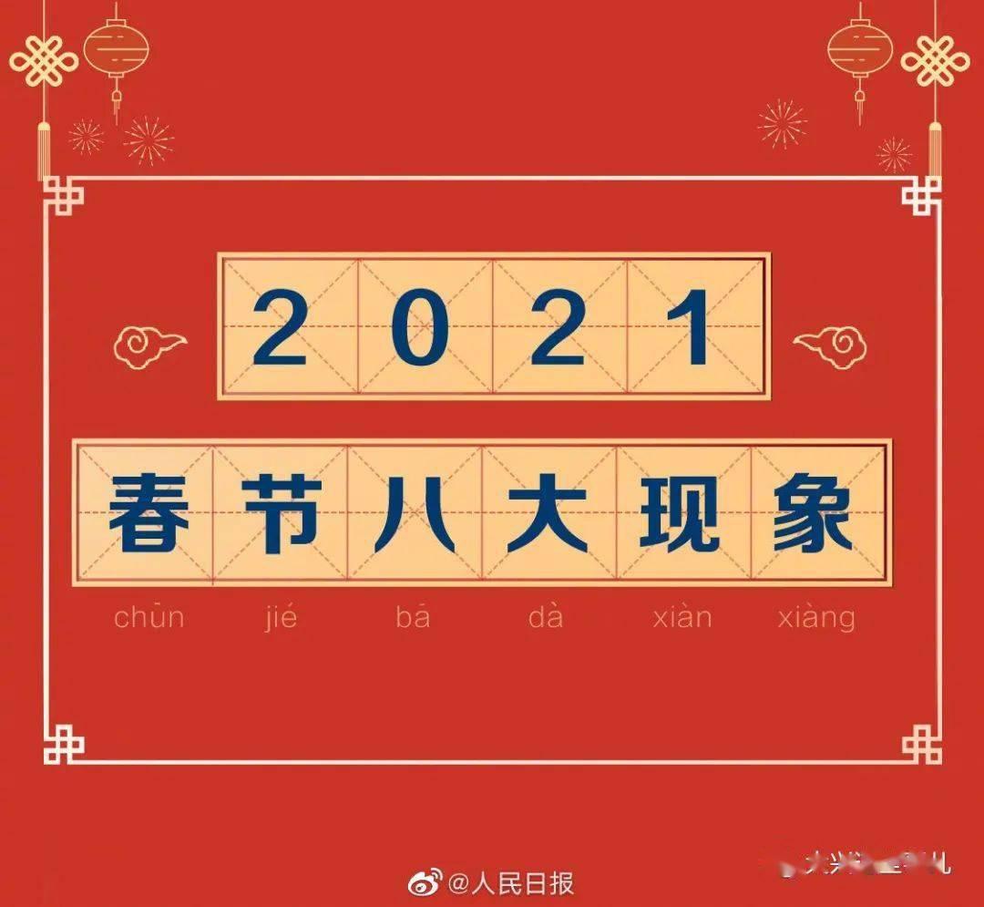 星辉总代【就地过年】春节八大现象 今年春节这样过…_报复
