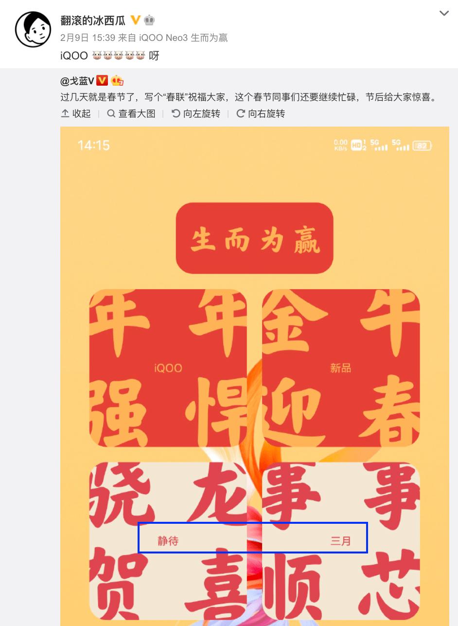 【新机】iQOONeo5发布时间曝光 骁龙870会来个1998吗