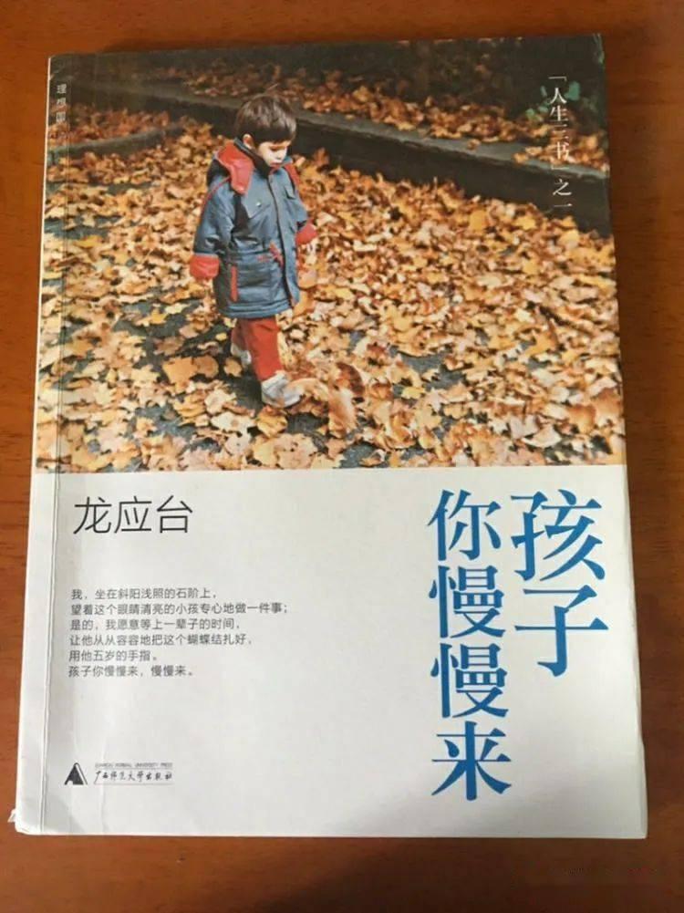 【书香润心灵】我的假期阅读感悟——青年教师篇  第9张