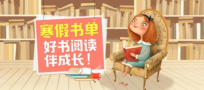 【二中心 •阅读吧】第186期 |中年级的孩子看哪些书?——二中心寒假阅读之旅(二)