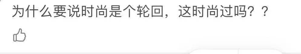 Supreme春夏新款大花袄,网友:设计师曾在陕北高原住了两年炕吧!