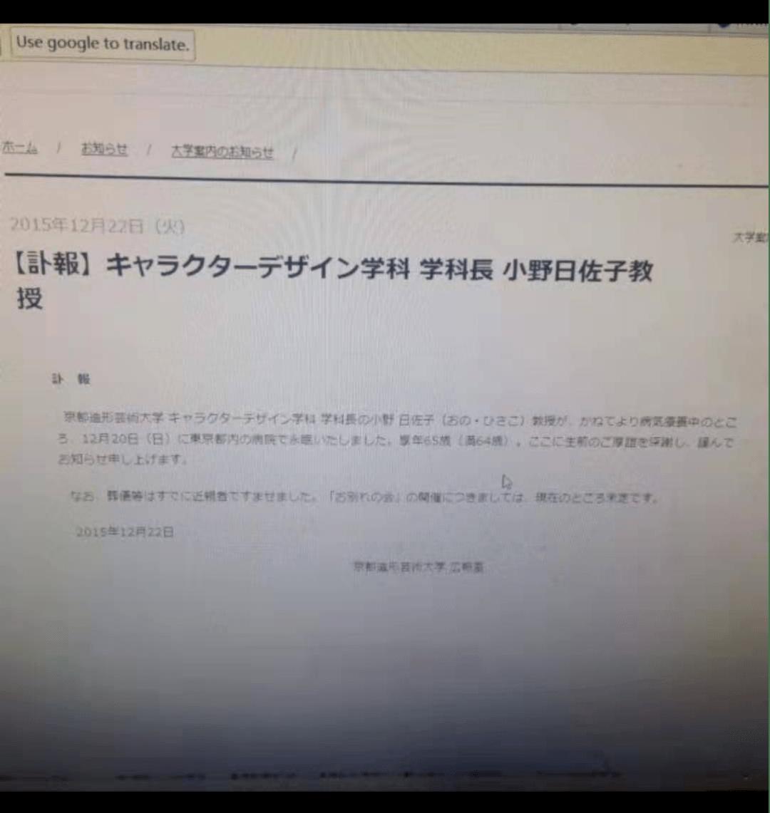 """日本艺术设计名校,乡下有""""彩蛋"""""""
