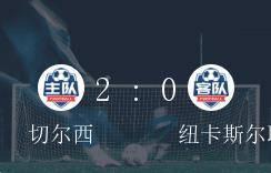 英超第24轮,切尔西2-0大胜纽卡斯尔联