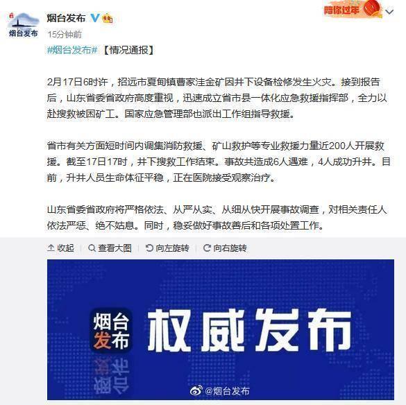 山东招远金矿火灾事故搜救结束:6人遇难 4人升井