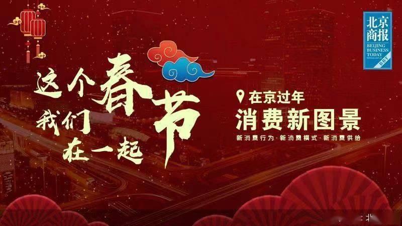 在京过年·新消费图景|数字红包体验手记:在虚拟与现实之间