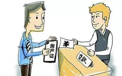 房产证抵押贷款需要什么条件,办哪些手续?