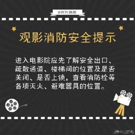 一电影院发生事故63人送医!多名家长抱着孩子飞奔!刚刚,官方发布通报  第8张