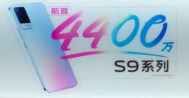 蔡徐坤代言vivo S9:3月发布!首发天玑1100+4400万自拍双摄