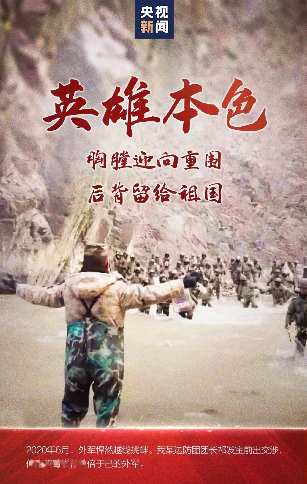 一个战士就是一座界碑!