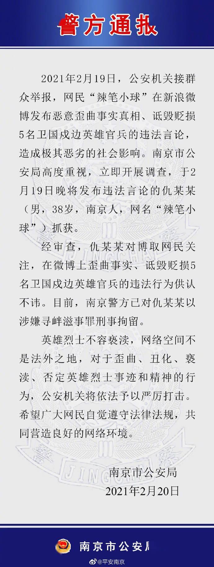 """网民""""辣笔小球""""诋毁贬损5名卫国戍边英雄官兵被刑拘"""