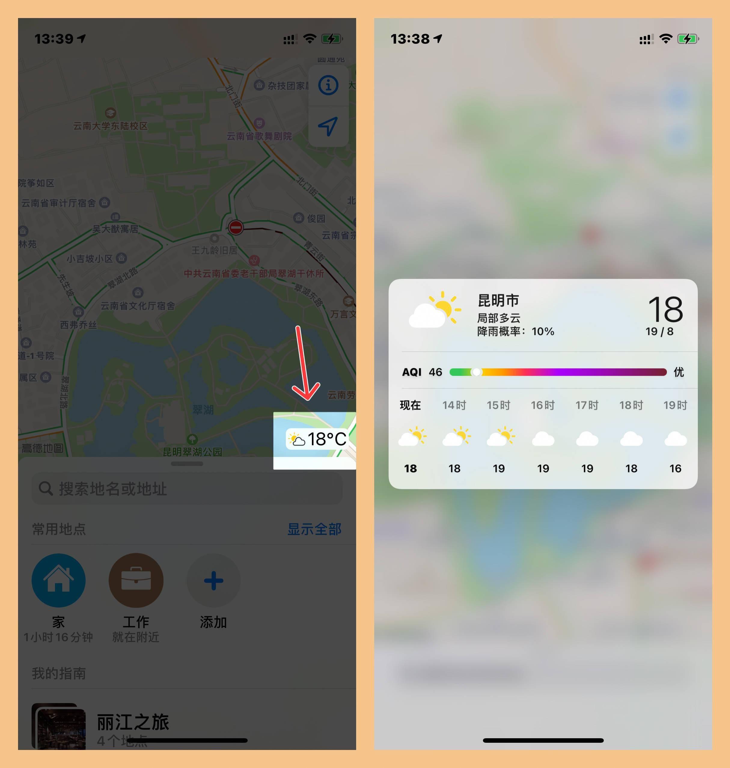 试试这几个技巧,让 iPhone 自带地图应用更顺手