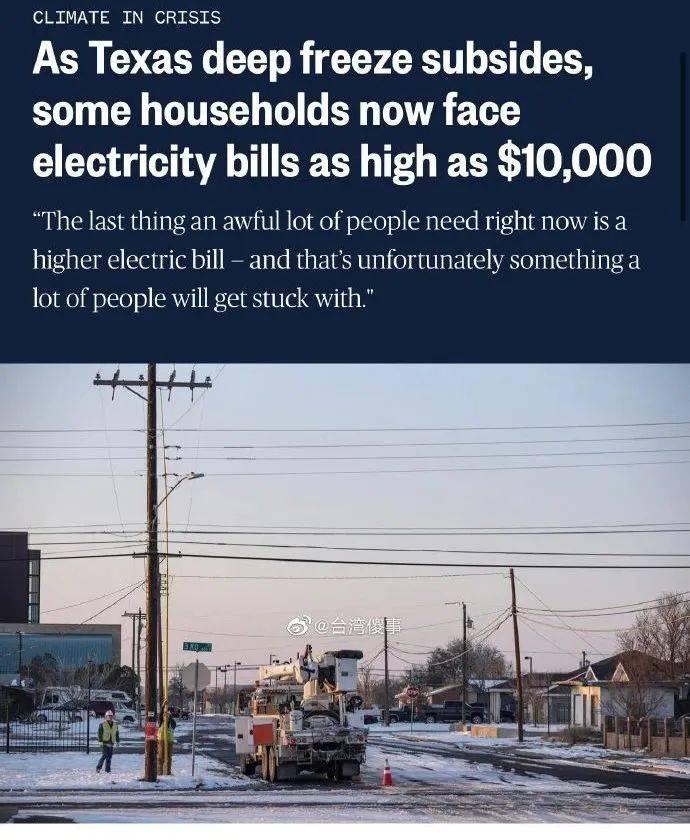 突然!拜登宣布德州是一场大灾难!电价暴涨200倍,市民们被冻得没水没电