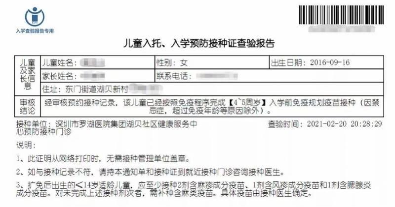 """约疫苗换成""""省系统""""后,深圳娃的入托入学接种证明这样查  第1张"""