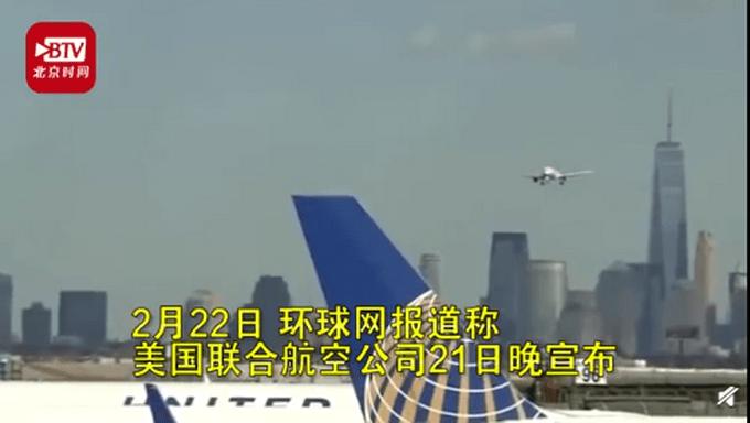 共24架!美联航停飞所有波音777客机