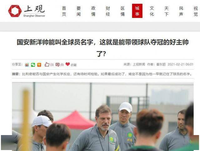 杠精!京媒夸赞国安新帅遭泼冷水,沪媒:叫全名字就能带队夺冠?