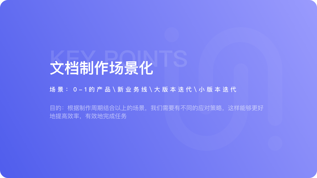Axure打造最强DRD交互文档(含案例)