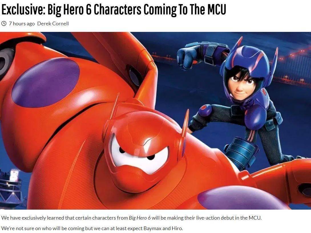 爆料称《超能陆战队》角色将加入漫威电影宇宙_漫画