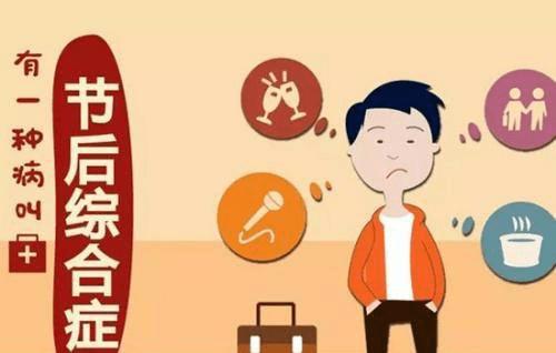 """便秘、长痘、失眠……摆脱""""节后综合征"""",专家有妙招!丨职工健康"""