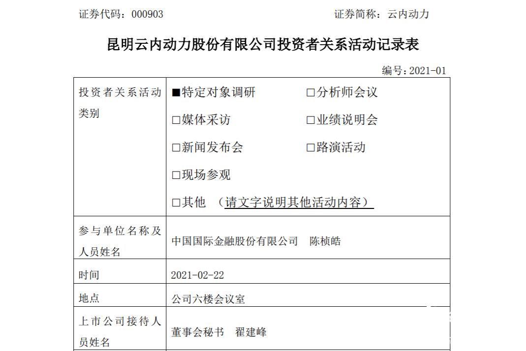 信息| 9222个国家宣布去年安装3万台!云内动力在刘国轻机市场处于什么水平?