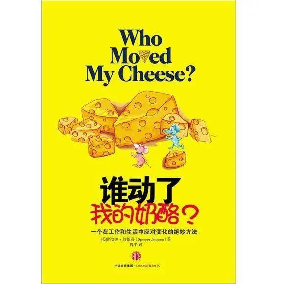 【听!1001夜】何楚宸:谁动了我的奶酪