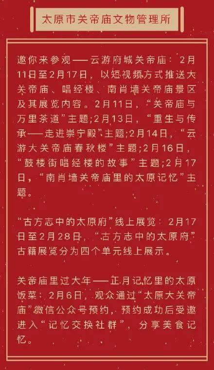 2021太原元宵节游玩超全攻略!内附线上线下节目表...  第36张