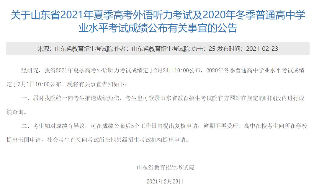 今日10点,高考外语听力成绩可查!2021年山东省教育考试时间安排明确!