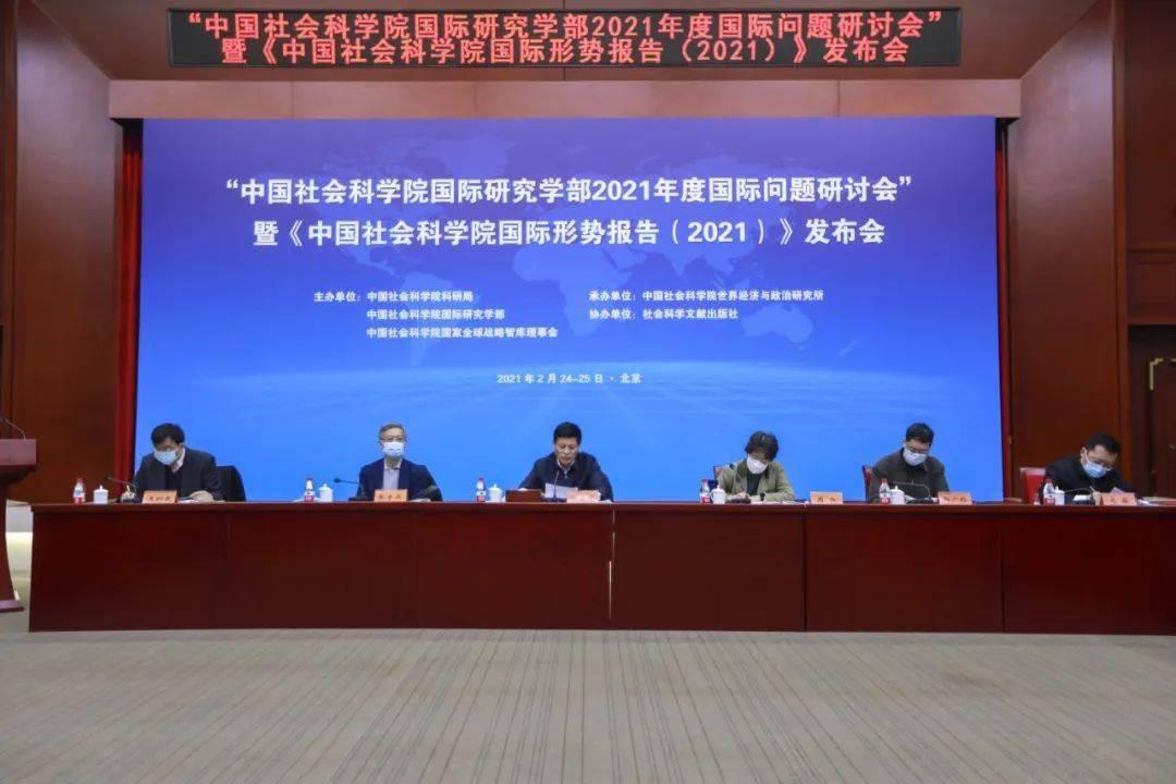 重推荐|中国社会科学院国际形势报告(2021)发布