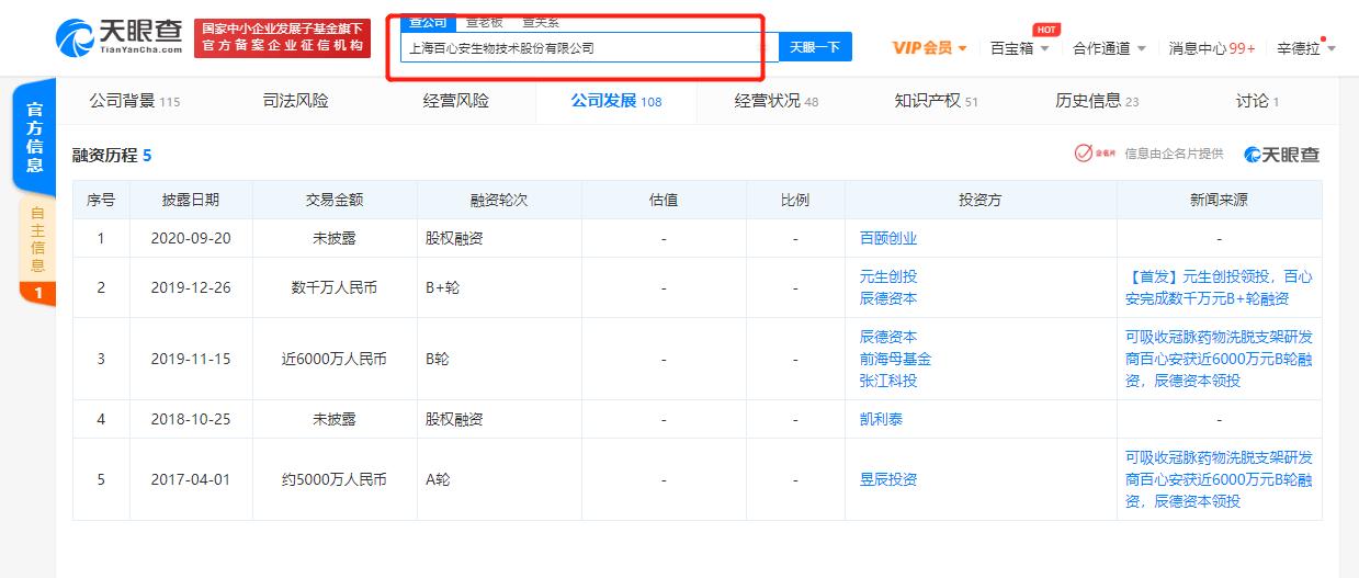 港股IPO 百心安生物向中国证监会国际部提交材料,或在香港H股IPO上市