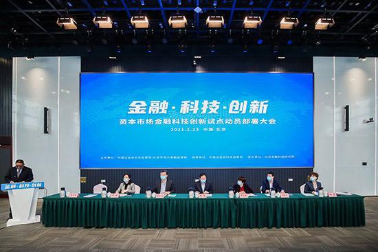 """资本市场又一重磅试点落地北京 探索金融科技创新的""""北京方案"""""""