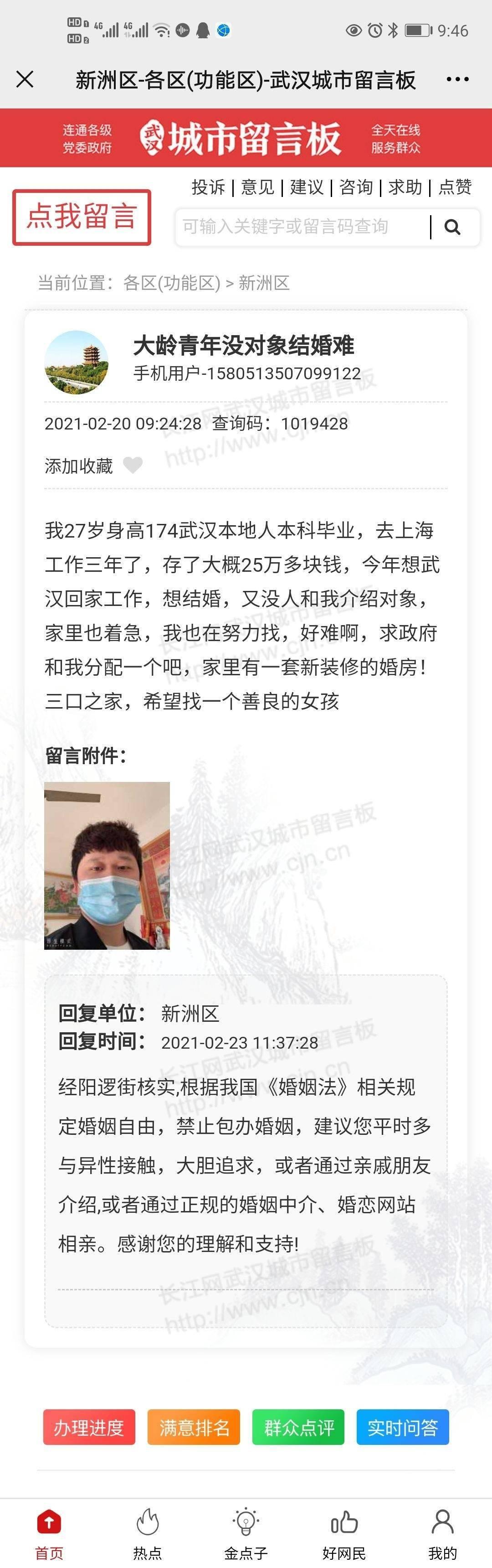 27岁男子求助政府分配对象 网友:先求助政府分配一套房子