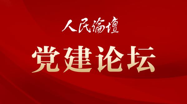 """【党建论坛】延续""""历史赋予""""中的""""热血"""""""