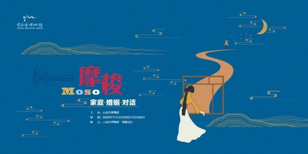 """云南省博物馆原创展览丨""""摩梭MOSO:家庭•婚姻•对话"""""""