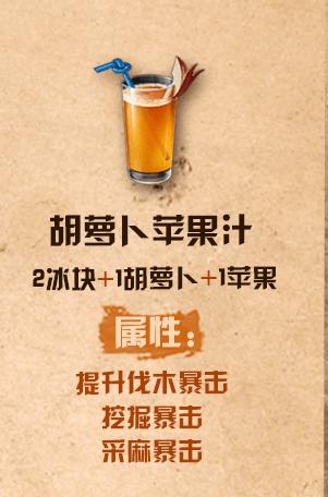 《明日之后》胡萝卜苹果汁配方