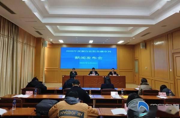 烟台法院2020年度金融审判白皮书发布 共审结金融案件17619件