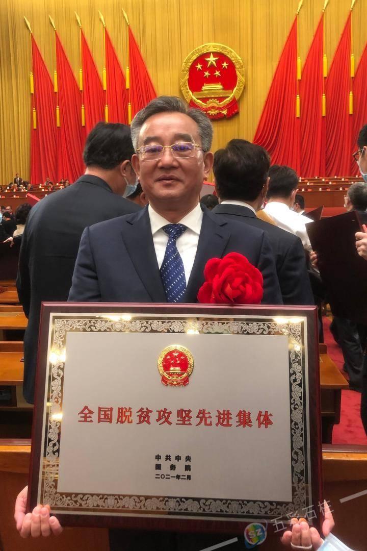 """中共石柱县委荣获""""全国脱贫攻坚先进集体"""""""