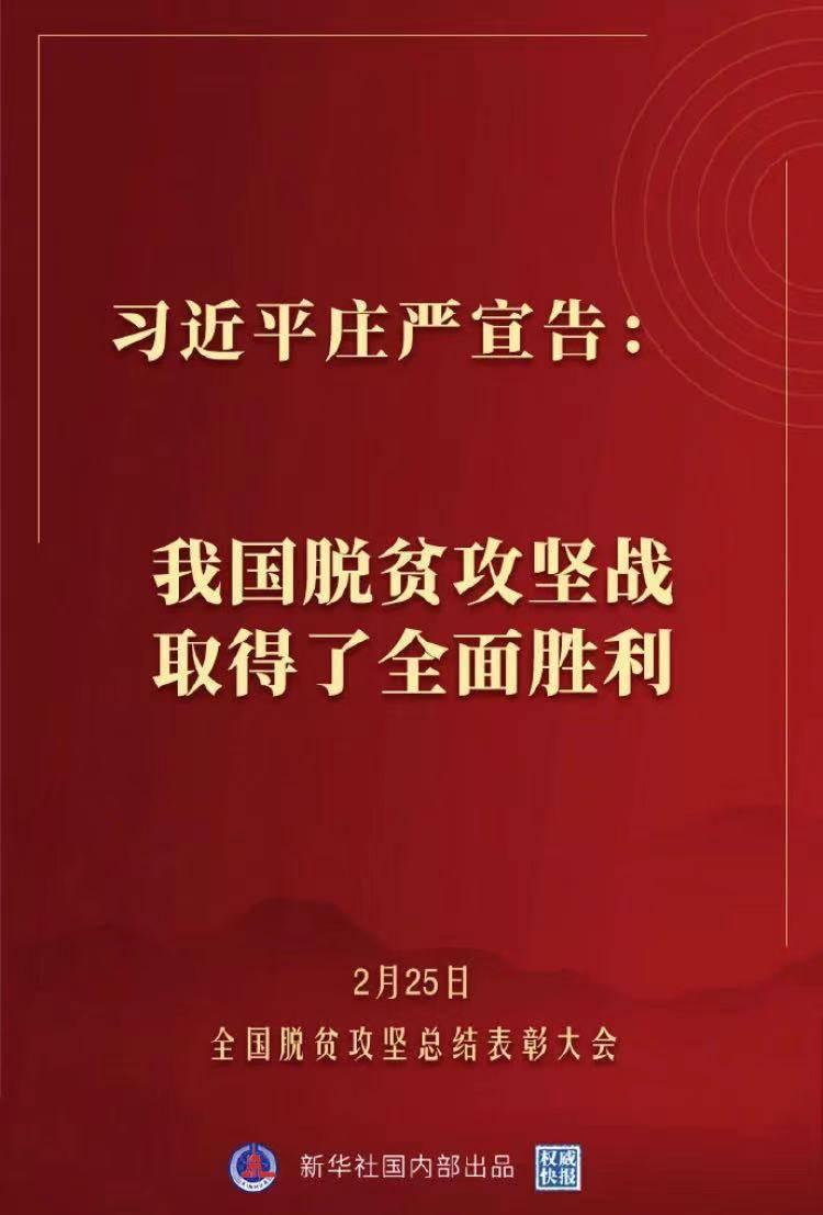 全国脱贫攻坚总结表彰大会举行,广东44人33个集体上榜