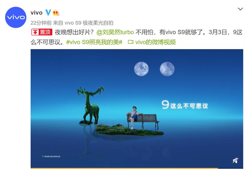 Vivo S9和刘浩然发布创意视频:夜间自拍将是一个大惊喜
