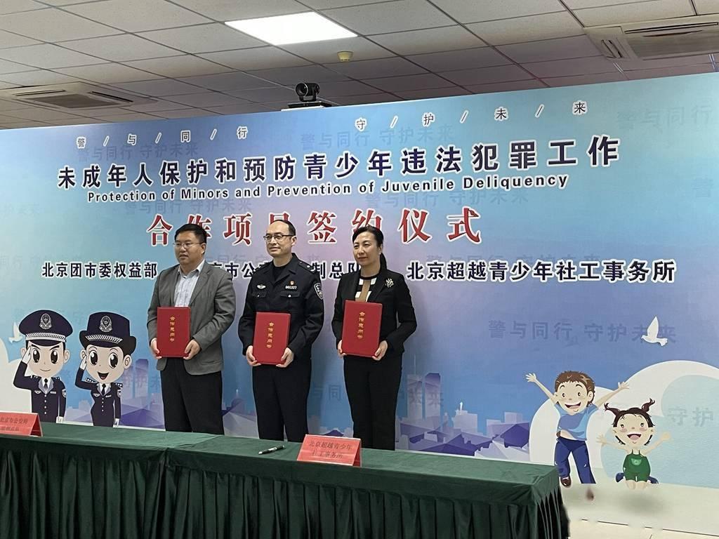 市公安局、团市委、社工所三方签约开展未成年人保护合作