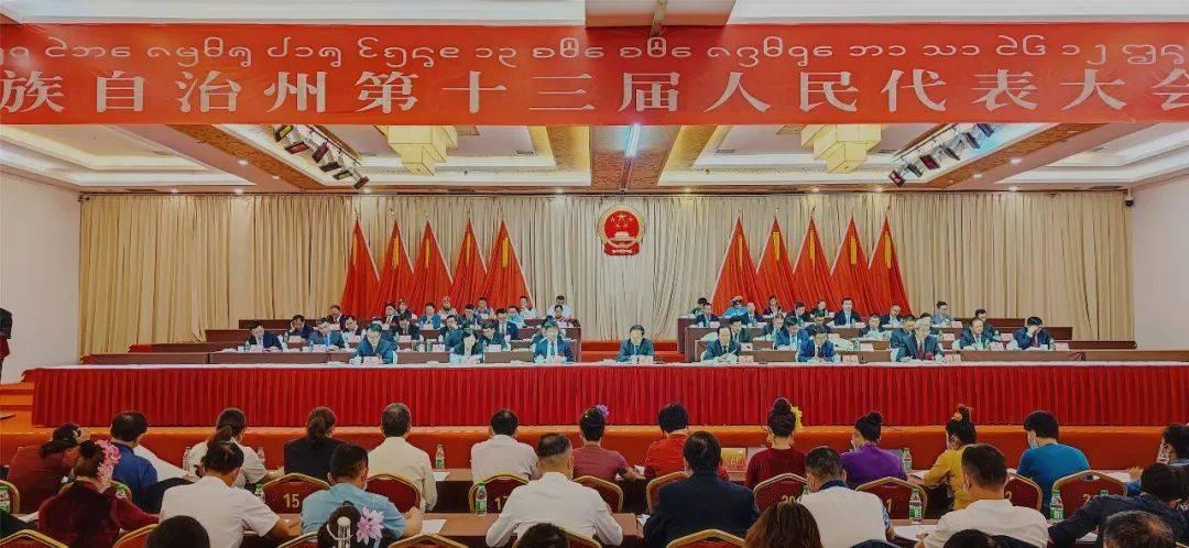 州十三届人大六次会议举行第二次全体会议