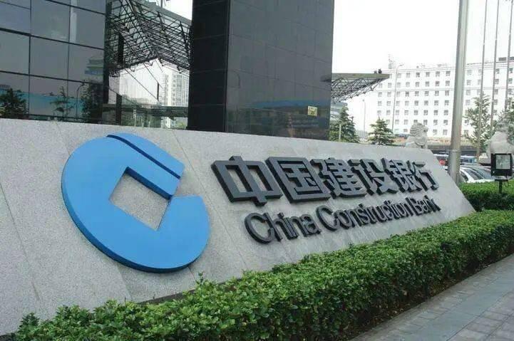 中国建设银行青岛市分行2021年2月初始开工大吉
