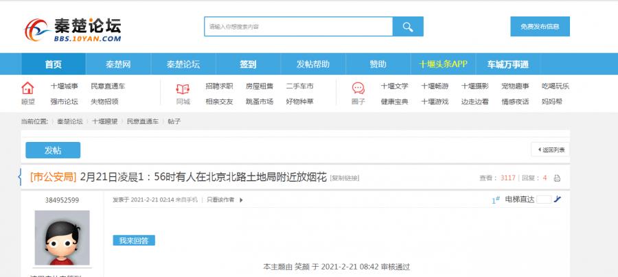 凌晨2点,市民举报北京路有人放烟花!民警赶到现场发现...