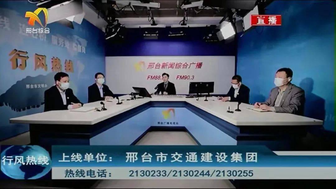 【885 行风热线】邢台市交通建设集团(内附明日预告)