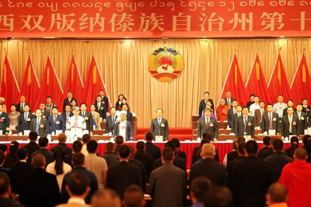 州政协十二届五次会议闭幕