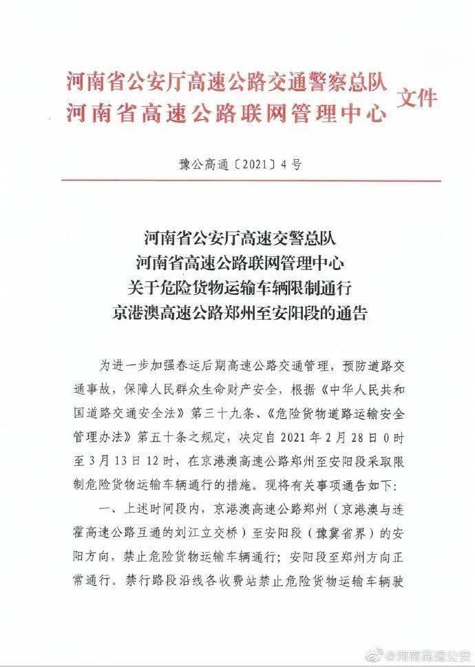 今天起,河南高速限制危险货物运输车辆通行