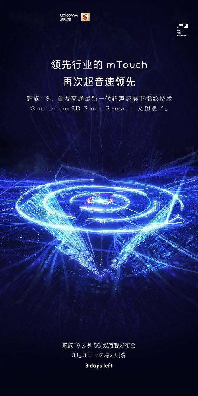 魅族 18 官宣采用高通新一代 3D Sonic 超声波屏下指纹