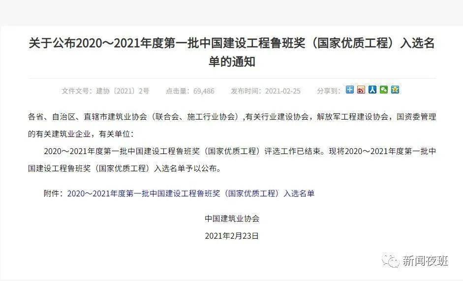 """少数民族自治区""""零的突破""""!南宁地铁3号线,鲁班奖!"""