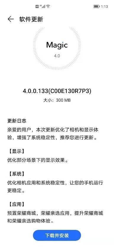 荣耀V40最新消息 系统升级再提质量