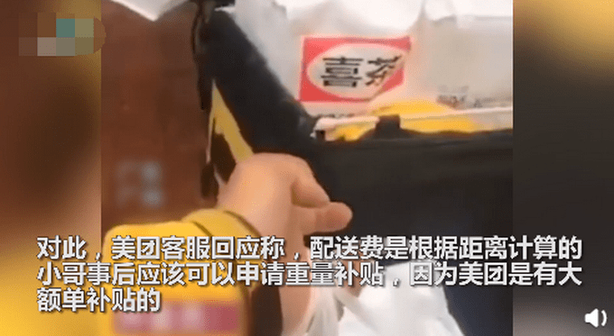 千元订单配送费5元为乌龙事件?外卖小哥道歉:自己看错了